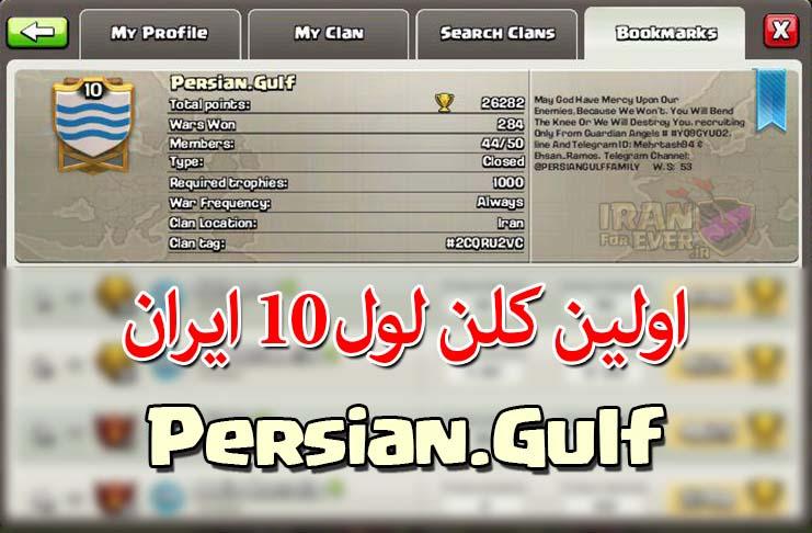 اولین کلن لول ۱۰ ایران