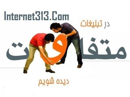 تبلیغات در اینترنت313