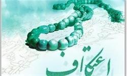 اعلام اسامی 285 مسجد برای مراسم اعتکاف در مازندران